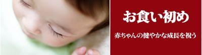 okuizome_banner